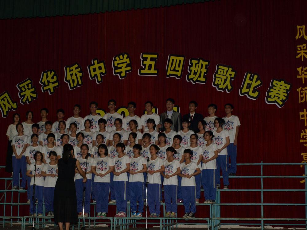 青春唱响中国梦——风采华侨中学举行五四班歌比赛